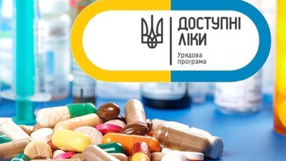 Чому у Луцьку не працювала програма «Доступні ліки». ВІДЕО