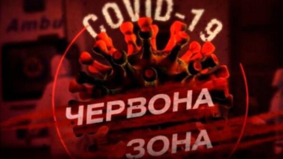 Головний санлікар каже, що Україна точно повернеться у «червону зону»