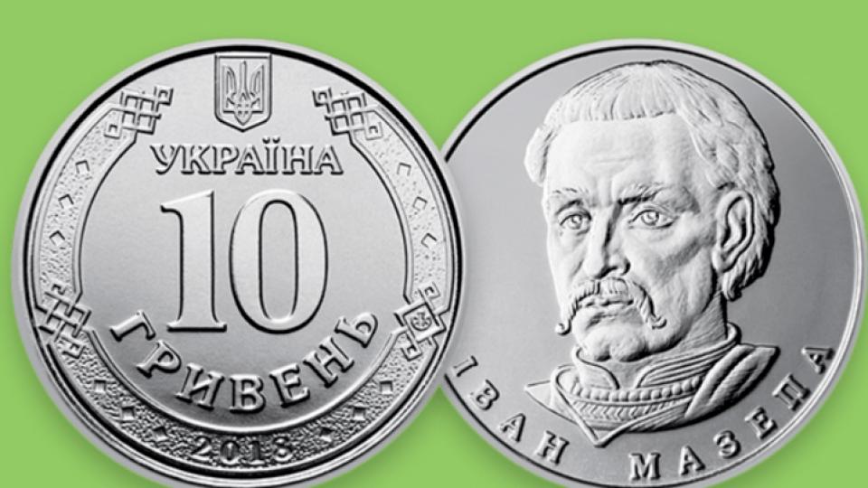 В Україні з'явилась нова монета номіналом 10 гривень
