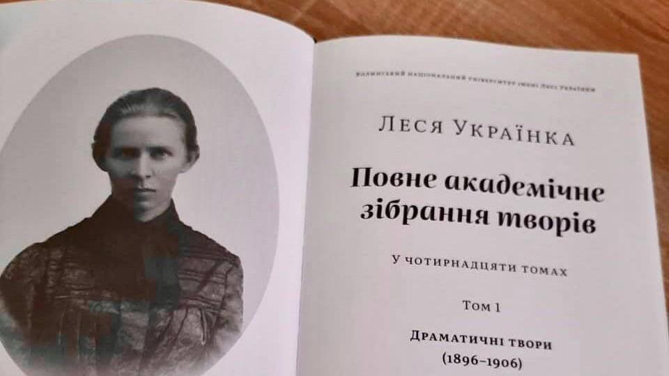 Вийшов примірник 14-томника повного зібрання творів Лесі Українки, яке підготували науковці ВНУ
