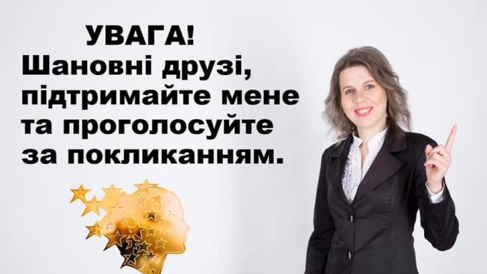 Ковельчанка змагається за звання найкращого вчителя України
