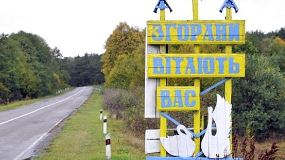 Згорани не можуть визначитися, куди приєднатися – до Любомля чи Шацька