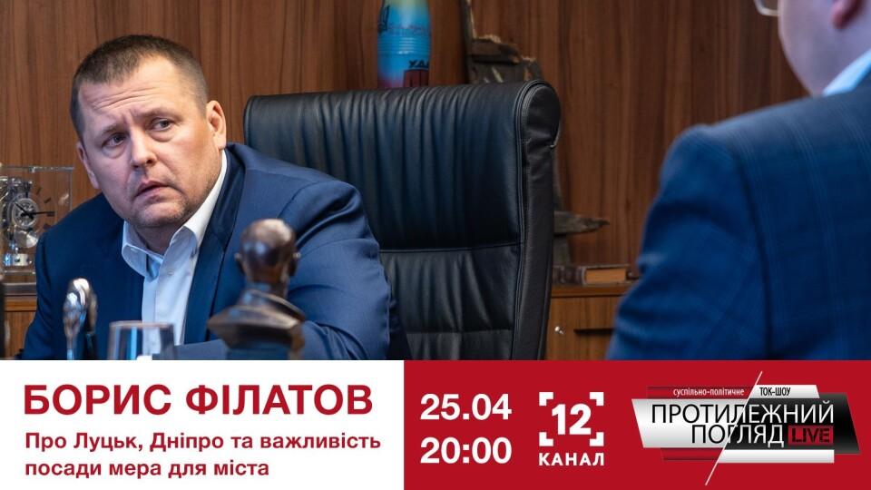 «У нас водій тролейбуса може заробляти до 20 тисяч гривень», - Борис Філатов, мер Дніпра