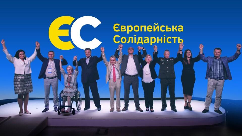 Партія Порошенка назвала список. Серед волинян - П'ятигорець і Лапін