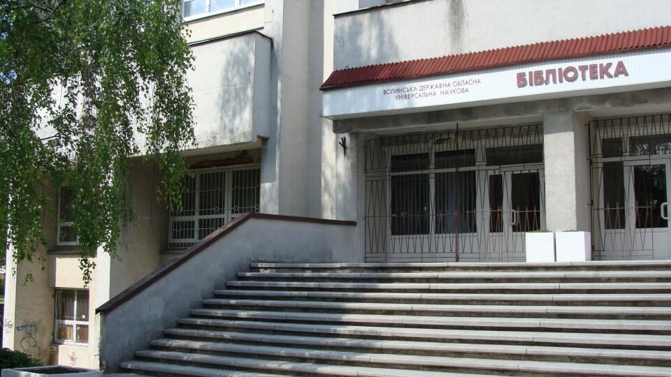 Волинська наукова бібліотека відкриється наприкінці травня. Книги дезінфікуватимуть