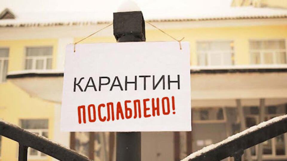 В Україні знову послабили карантин. Можна посидіти в ресторані і полетіти літаком