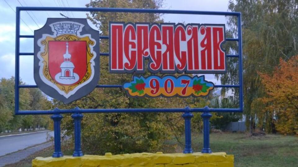 Верховна Рада перейменувала місто Переяслав-Хмельницький