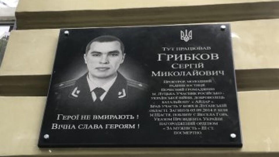 У Луцьку відкрили меморіальну дошку загиблому атовцю