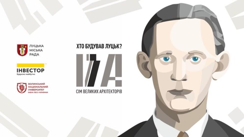 Хто збудував Луцьк? Архітектор Юрій Бородін. ВІДЕО
