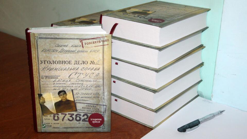 Після вироку суду книгу про Стуса розкупили за годину. Обіцяють новий наклад
