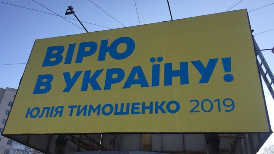 У Луцьку звернулись до поліції через білборд із незаконною політичною рекламою