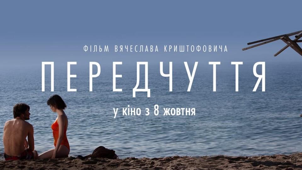 Ми подивилися новий український фільм «Передчуття». Ділимось враженнями