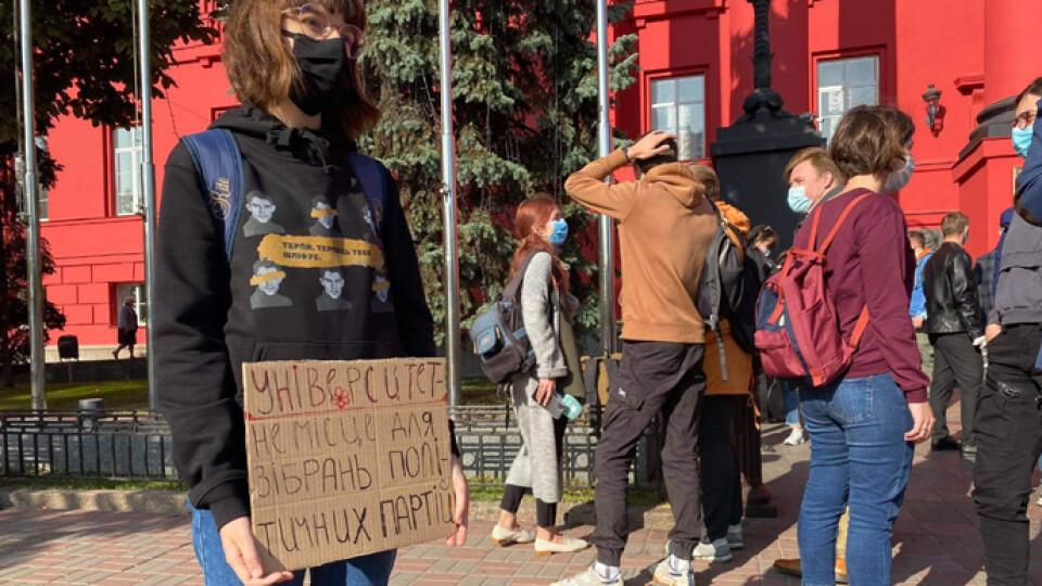 З'їзд «Слуги народу» в університеті: у Києві студенти вийшли на акцію протесту