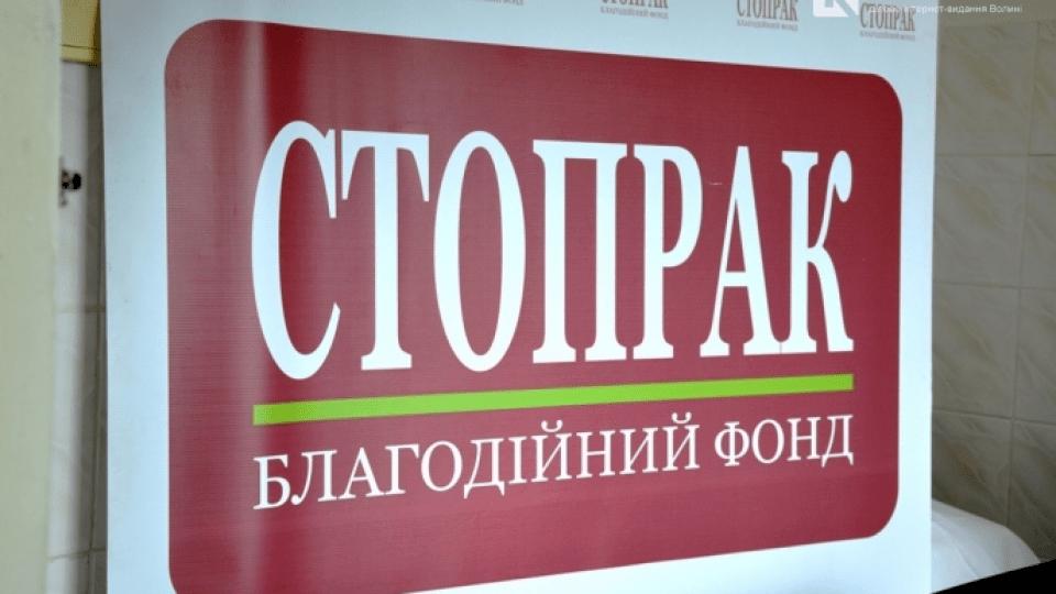 Благодійний фонд «СТОПРАК» розширюється