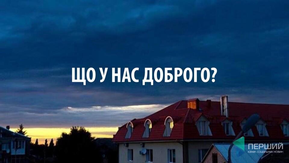«Греммі» для українки, гнучкі смартфони та зменшені платіжки. ЩО У НАС ДОБРОГО?