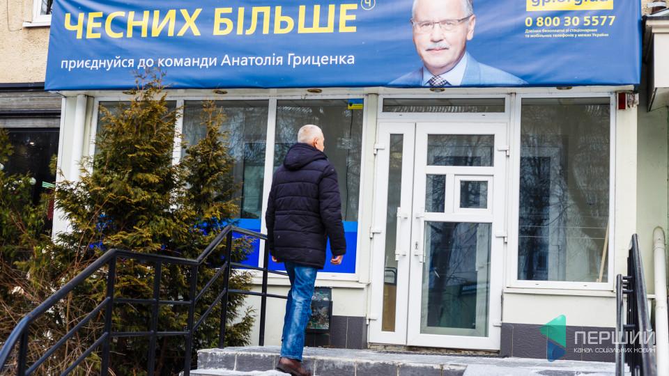 «Інша кампанія». Як працює волонтерський штаб Гриценка в Луцьку. ФОТО