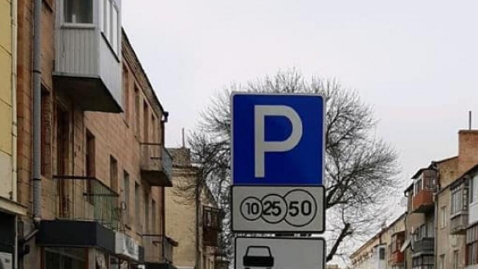 У Луцьку з'явиться мобільний додаток для парковок