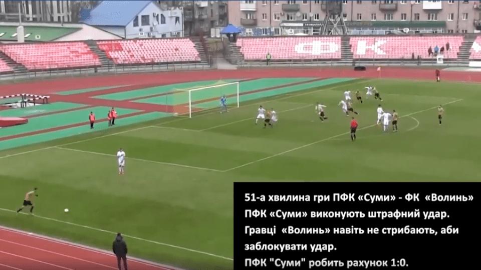 Волинський слід у корупційному футбольному скандалі