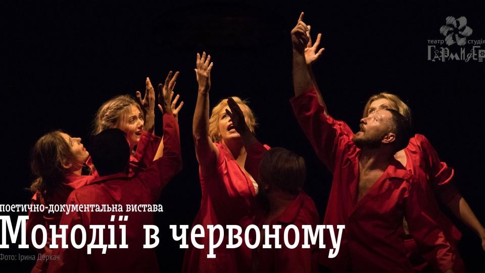 «ГаРмИдЕр» кличе на «Монодії в червоному» та виставку плакатів, присвячену виставі
