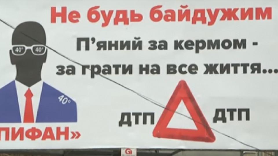 У Луцьку повісили білборд з натяком на винуватця смертельної аварії Єпіфановича. ФОТО