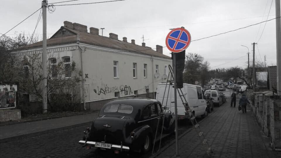 Знаки «зупинка заборонена» біля Старого ринку - без дозволів. Патрульні вимагають демонтувати