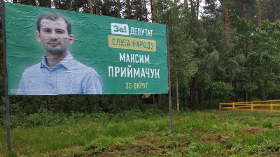 На посаду голови Старовижівської РДА претендує колишній кандидат у нардепи від «Слуги народу»