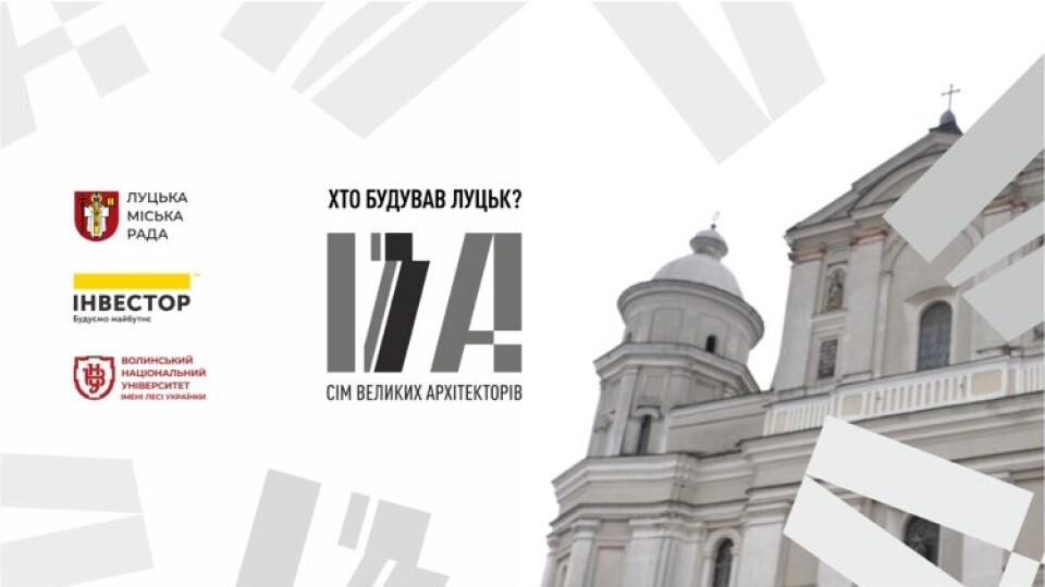«Хто будував Луцьк? 7 великих архітекторів». Старт проекту. ВІДЕО