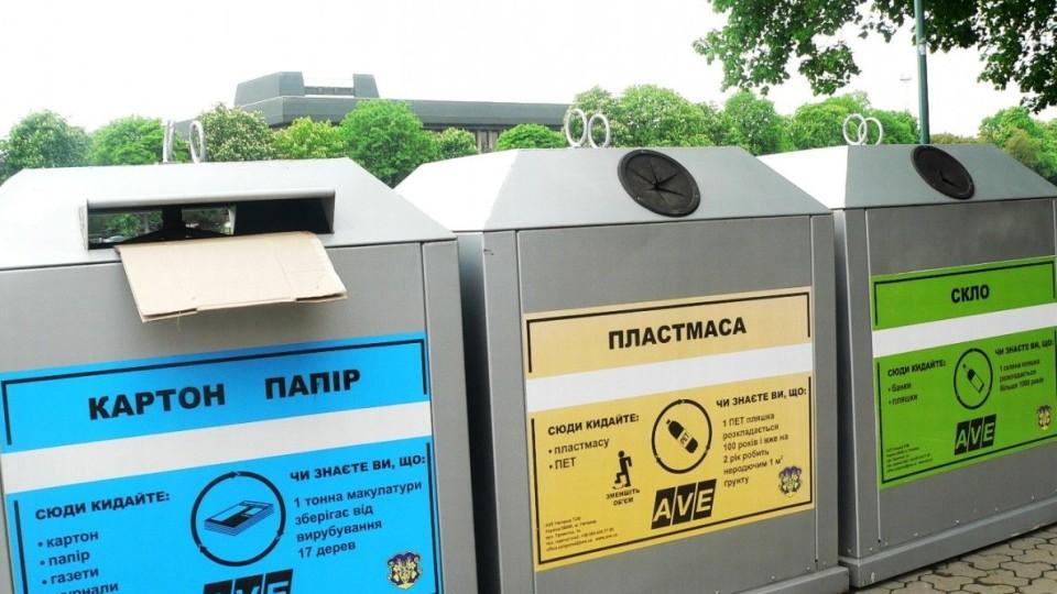 У громаді на Волині почнуть сортувати сміття. ФОТО