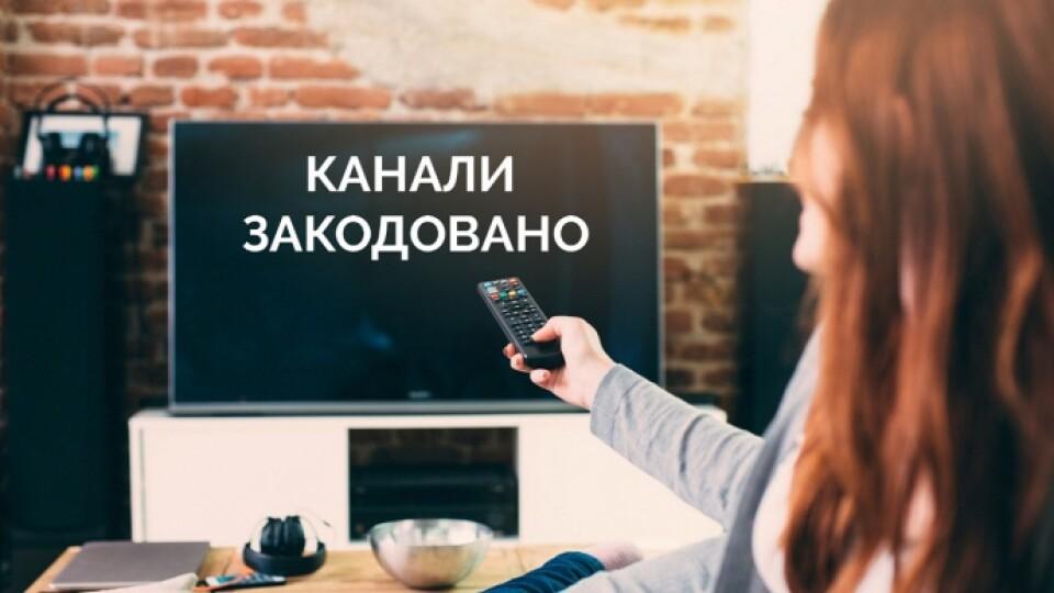 В Україні закодують ще 10 каналів