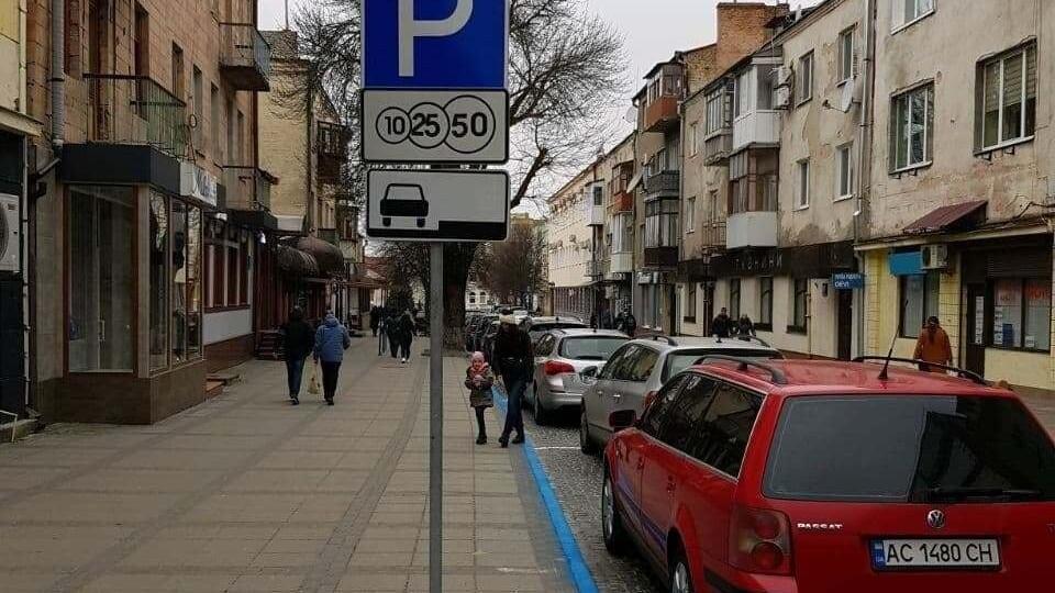 У центрі Луцька починає працювати платна парковка