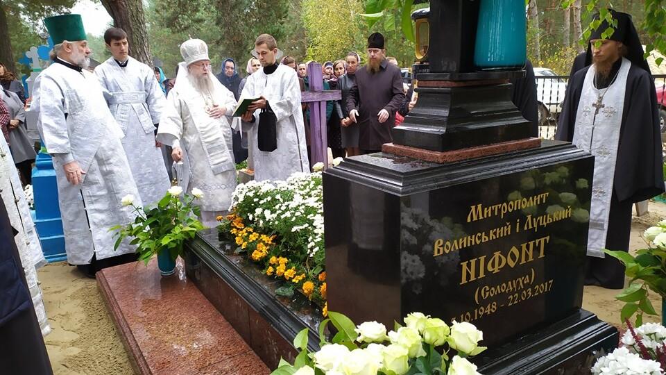 На могилі митрополита Ніфонта освятили пам'ятник