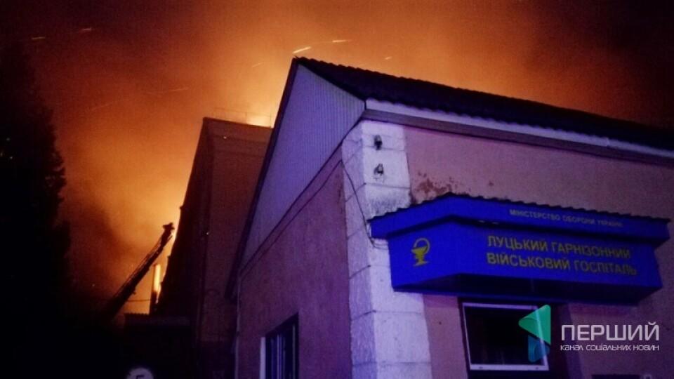 Імовірно, підпал, – поліція про пожежу у Луцькому госпіталі