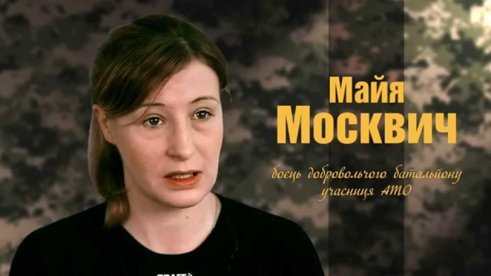 Лучан запрошують на зустріч з Майєю Москвич
