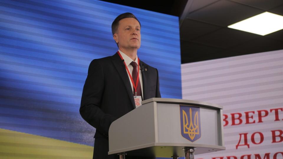 Рух «Справедливість» висунув Валентина Наливайченка кандидатом у президенти