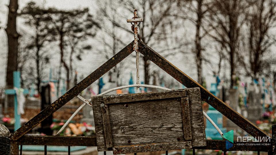 «Будемо забирати з моргу», - луцький спецкомбінат про поховання померлих від коронавірусу