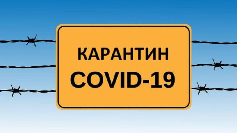 Карантин в Україні: «помаранчевої» зони побільшало