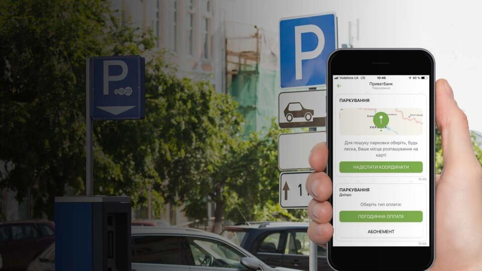 У жовтні в Луцьку можуть запустити мобільний додаток для парковок