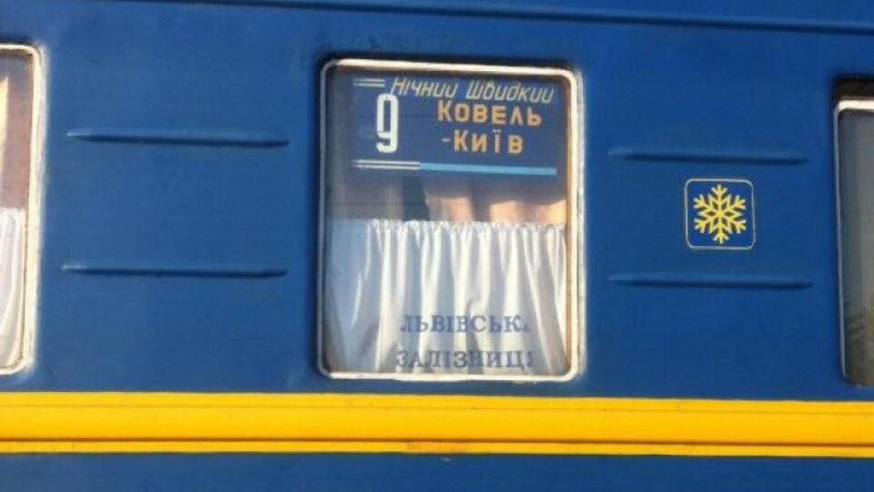 Потяг «Ковель –Київ» курсуватиме до 16 червня