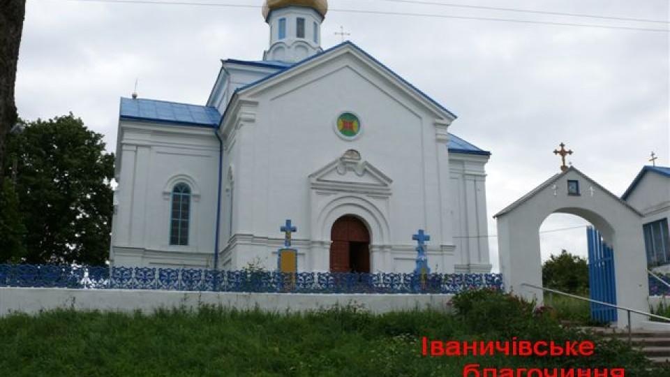 «Підтримали одноголосно»: у селі на Іваничівщині проголосували за підпорядкування храму ПЦУ