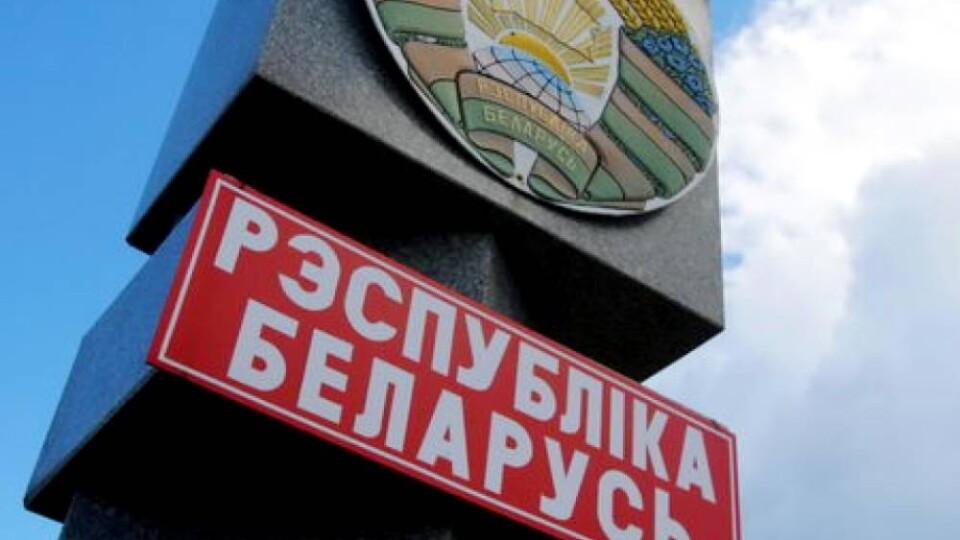 Із 1 листопада Білорусь повністю закриває кордони для іноземців