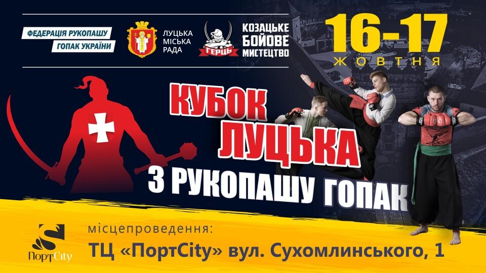 У Луцьку відбудуться змагання з козацьких бойових мистецтв