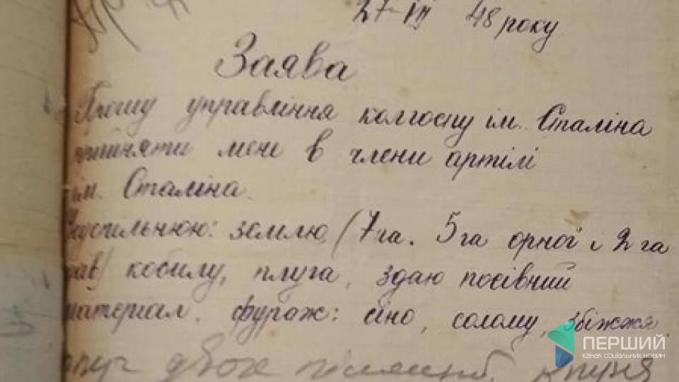 Як селяни на Волині у 48 році заяви в колгосп писали. СВОЯ ІСТОРІЯ
