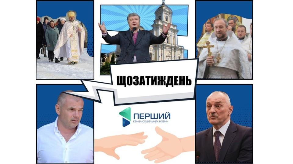 Бюджетні війни, церква і Порошенко. ЩОЗАТИЖДЕНЬ