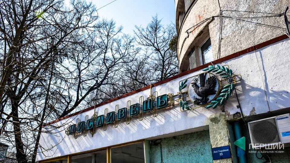 Канув у Лету радянський магазин «Мисливець» у Луцьку. Там буде банк, але фасад обіцяють не змінювати