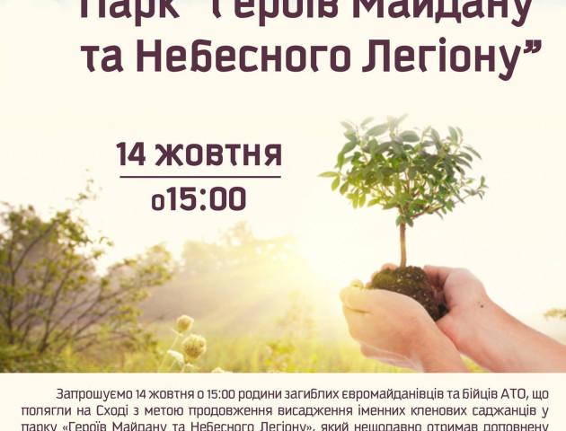 У Луцьку в парку «Героїв Майдану та Небесного Легіону» продовжать висаджувати клени