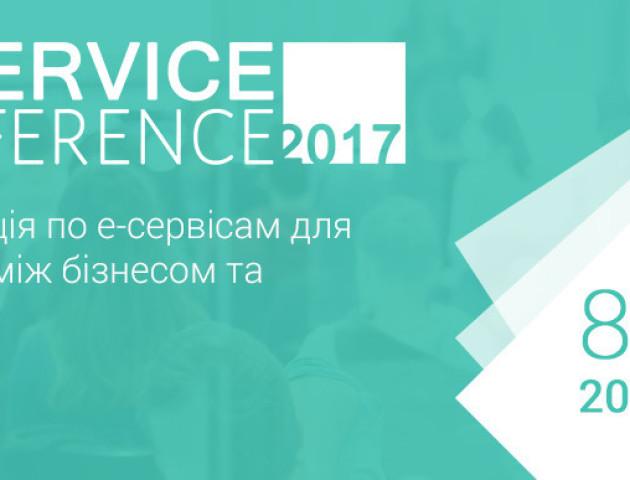 Конференція по е-сервісам та взаємодії між бізнесом і державою E-SERVICE CONFERENCE 2017