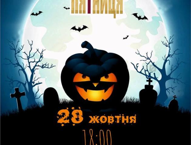 Halloween (День всіх святих) у барі «П'ятниця» / 28.10 о 18:00 /