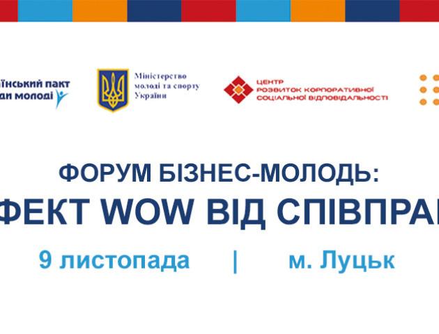 У Луцьку відбудеться форум «Бізнес-молодь»: ефект WOW від співпраці»