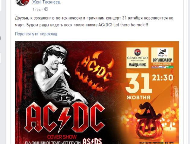 У зв'язку з технічними причинами концерт AC/DC в Луцьку перенесли