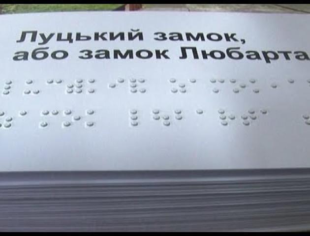 У Луцьку презентували туристичний путівник шрифтом Брайля